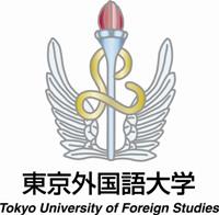 大学 語 東京 外国
